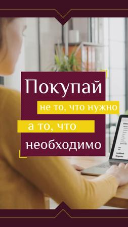 Consumerism Quote Woman Shopping Online Instagram Video Story – шаблон для дизайна