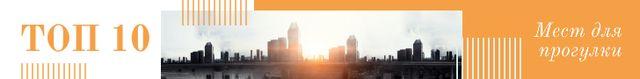 City Guide View of Modern Buildings Leaderboard – шаблон для дизайна