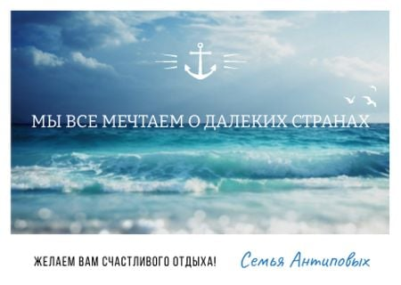 Motivational quote with Ocean Landscape Postcard – шаблон для дизайна