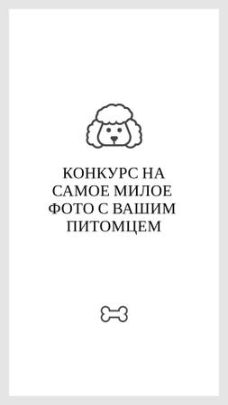 Pets photo contest with Dog icon Instagram Story – шаблон для дизайна