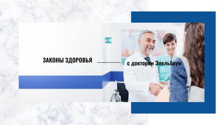 Doctors greeting patient Youtube – шаблон для дизайна