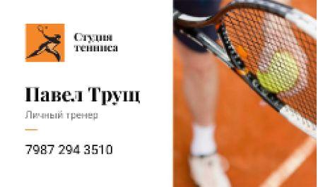Personal tennis trainer Offer Business card – шаблон для дизайна