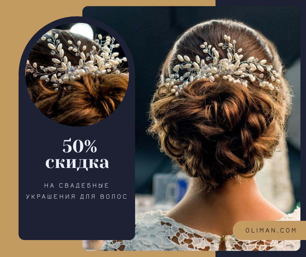 Wedding Jewelry Offer Bride with Braided Hair Facebook – шаблон для дизайна