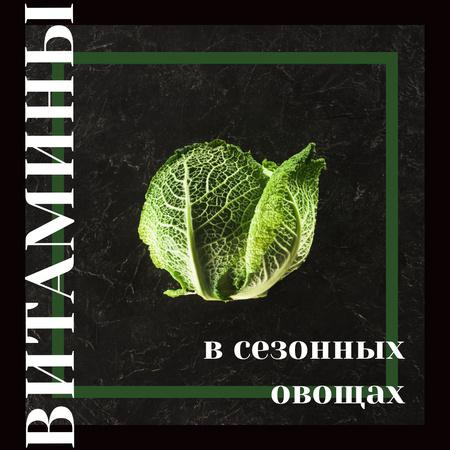 Raw green cabbage Instagram – шаблон для дизайна