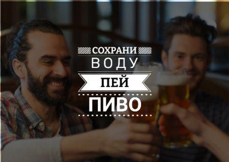 Men drinking Beer Card – шаблон для дизайна