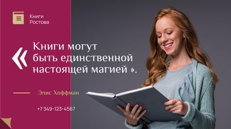 Books Quote Smiling Woman Reading Title – шаблон для дизайна