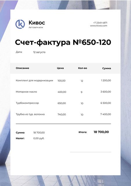 Auto Parts Services in Texture Frame Invoice – шаблон для дизайна