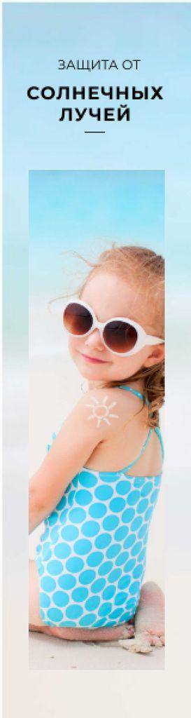 Uv Protection Guide Little Girl at the Beach Skyscraper – шаблон для дизайна