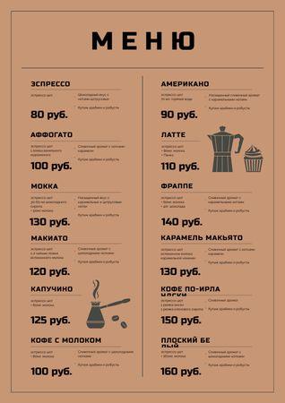 Coffee Shop promotion Menu – шаблон для дизайна