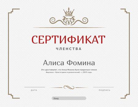 Leisure Center Membership confirmation in vintage frame Certificate – шаблон для дизайна