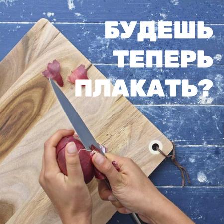 Woman peeling onion Animated Post – шаблон для дизайна