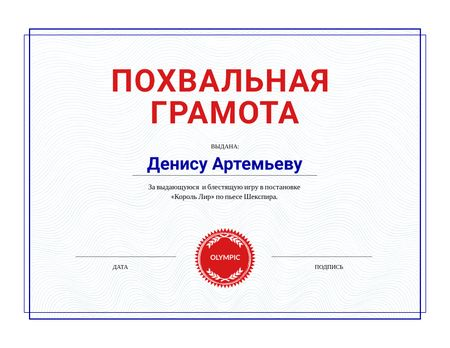 Appreciation for Theatrical Performance in Red and White Certificate – шаблон для дизайна