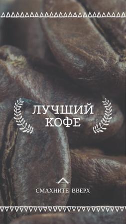 Coffee Shop Invitation Roasted Beans Instagram Story – шаблон для дизайна
