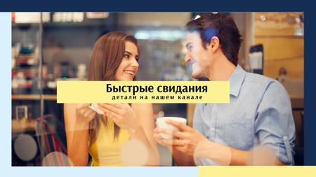 Dating Auction in Cafe Youtube – шаблон для дизайна