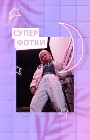 Stylish woman in Pink light IGTV Cover – шаблон для дизайна