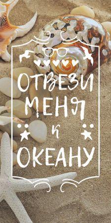 Take me to the ocean poster Graphic – шаблон для дизайна