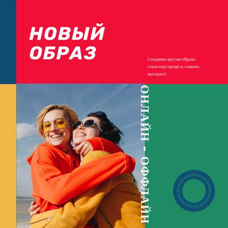 Fashion Collection ad with Happy Women hugging Animated Post – шаблон для дизайна