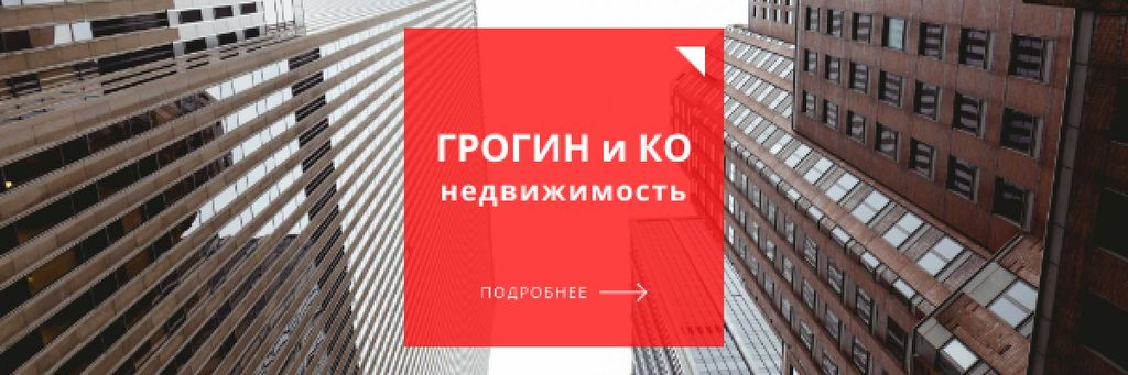 Real Estate company offer Email header – шаблон для дизайна