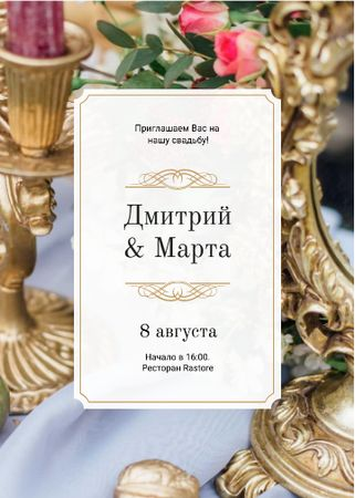 Wedding Invitation with Flowers and Candles Invitation – шаблон для дизайна