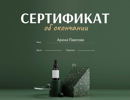 Beauty Course Completion Award with Cosmetic Oil Certificate – шаблон для дизайна