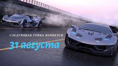 Futuristic Car racing Stream Twitch Offline Banner – шаблон для дизайна