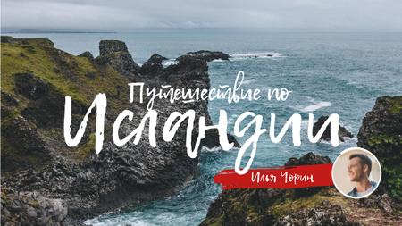 Iceland Travel Diary with Scenic Ocean Landscape Youtube Thumbnail – шаблон для дизайна