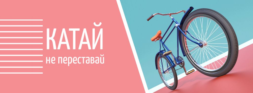 Happy Car Free Day with bicycle Facebook cover – шаблон для дизайна