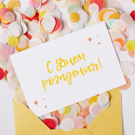 Happy Birthday greeting with Confetti Animated Post – шаблон для дизайна