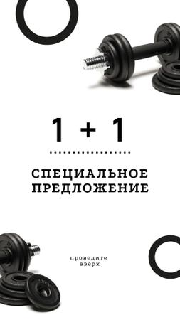 Gym Equipment Store Special Offer with Dumbbells Instagram Story – шаблон для дизайна