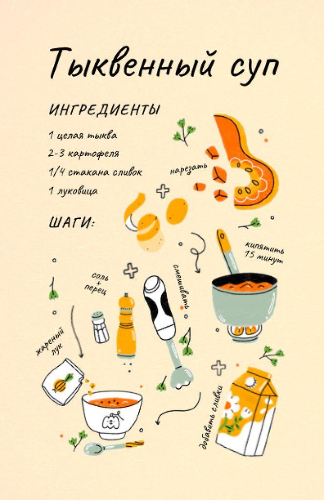 soup Recipe Card – шаблон для дизайна