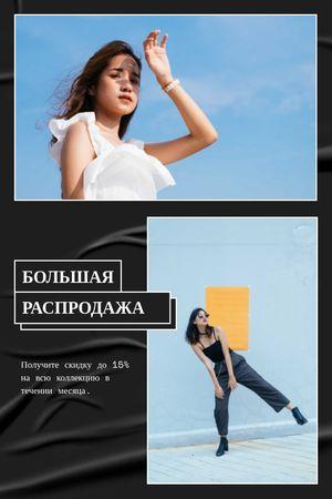 Fashion Sale with Young Woman Tumblr – шаблон для дизайна