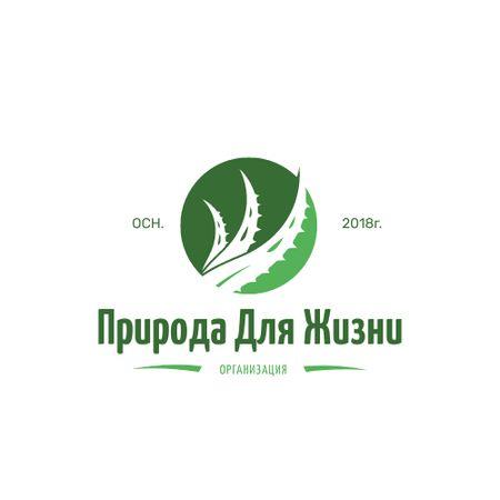 Ecological Organization with Leaf in Circle in Green Logo – шаблон для дизайна