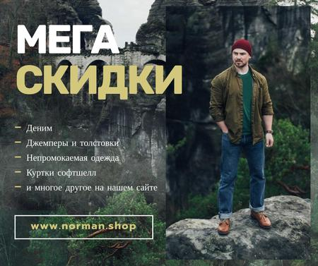Outdoor Clothes Ad handsome Man on Cliff Facebook – шаблон для дизайна