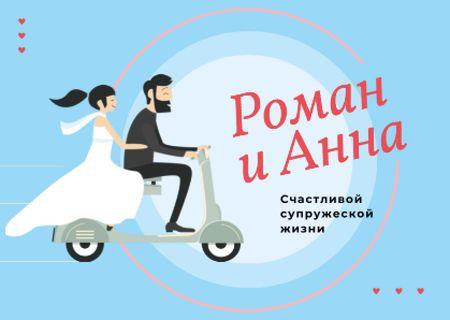 Wedding Greeting Couple of Newlyweds Riding Scooter Card – шаблон для дизайна