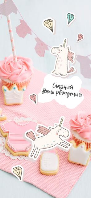 Sweets for kids Birthday party Snapchat Moment Filter – шаблон для дизайна