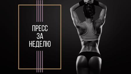 Gym Ticket Offer Woman with Fit Strong Body Youtube Thumbnail – шаблон для дизайна