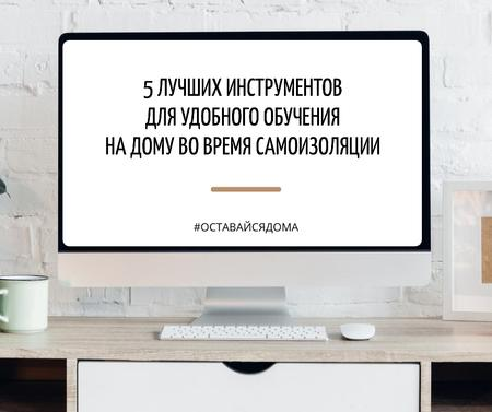 Software tools guide on Screen for #StayAtHomeChallenge Facebook – шаблон для дизайна