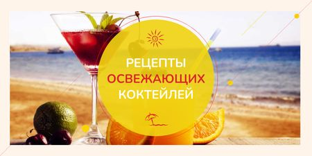 Summer cocktail on tropical vacation Twitter – шаблон для дизайна