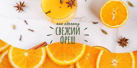 Fresh oranges and spices drink Image – шаблон для дизайна