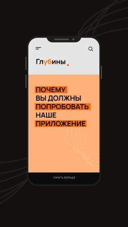 New App Announcement with Phone Screen Instagram Story – шаблон для дизайна