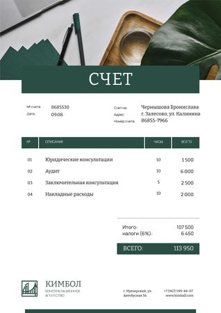 Consulting Company services on Working Table Invoice – шаблон для дизайна