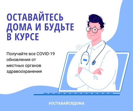 #FlattenTheCurve Local healthcare updates Ad Facebook – шаблон для дизайна