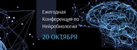 Scientific Event Announcement Glowing Human Brain Facebook cover – шаблон для дизайна