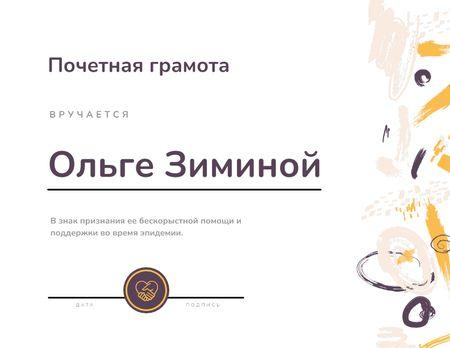 Fighting Epidemy help Recognition Certificate – шаблон для дизайна