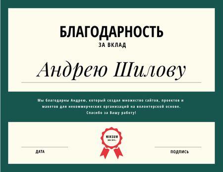 Charity work Contribution gratitude Certificate – шаблон для дизайна