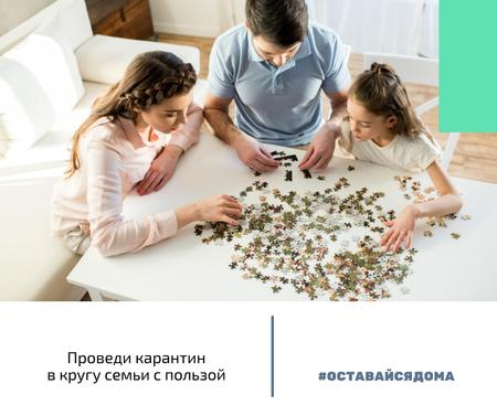 #TogetherAtHome Family with daughter playing games Facebook – шаблон для дизайна