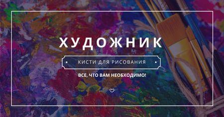 Artist paint brushes store Offer Facebook AD – шаблон для дизайна