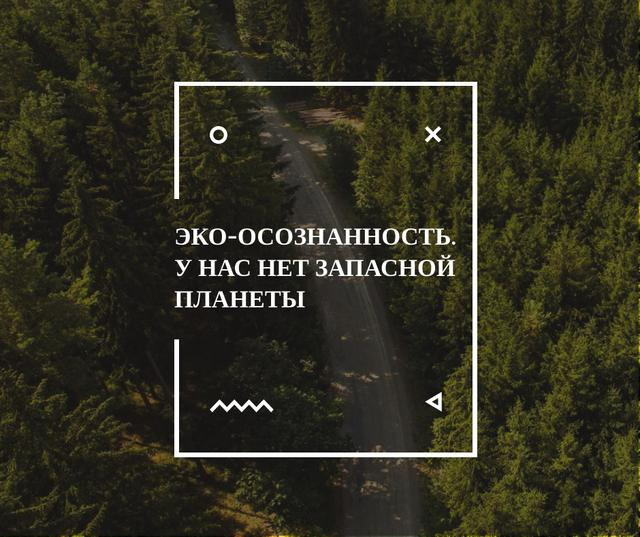 Ecology Quote with Forest Road View Facebook – шаблон для дизайна