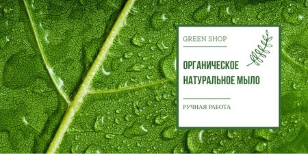 Organic Cosmetics Advertisement with Drops on Green Leaf Twitter – шаблон для дизайна