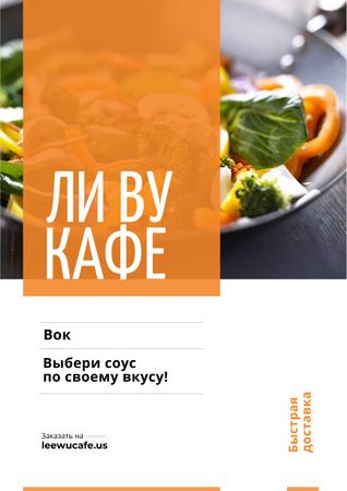 Advertisement for cafe Poster – шаблон для дизайна